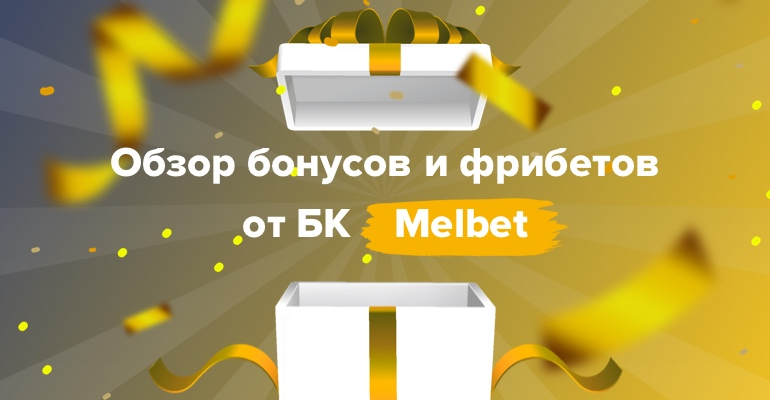Приветственный бонус на Мелбет