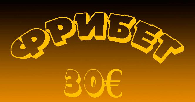 Freebet в Украине Мелбет